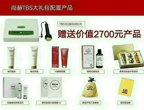 尚赫TBS美容仪,集美容美体护肤保健一体的行动美容院,仪器全新的,赠送2700元的产品。现5500元...