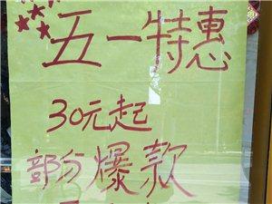 """老北京布鞋""""五一""""特惠!"""