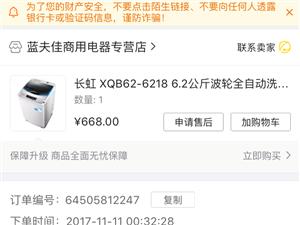 京东商城买的,长虹 6.2kg全自动洗衣机,9.5成新,已使用5个月,还在质保中,无拆卸维修。