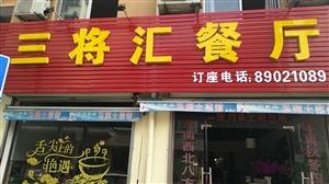 因投资改行,现将餐厅转让,有意者面议