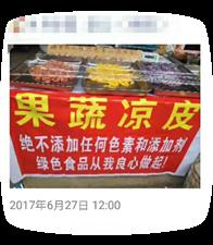 临清蔬菜多彩凉皮,凉面,碗?#20449;?#21457;