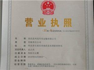 高邑县兴邑汽车运输有限公司