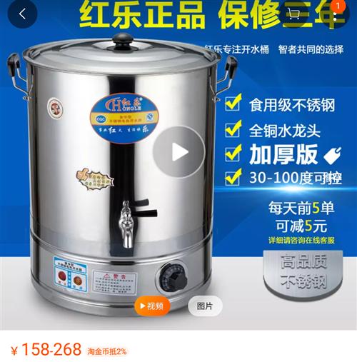 电烧水锅一个,才买来用过一次,离开从江不要了,低价处理。100元,要的速度。13-6-3-9/0-9...