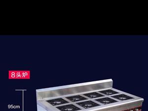 全新,打开包装实验了一次     八孔燃气  做铁板烧   砂锅    米线  ……