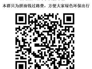 巴中泸州拼车绿色拼车