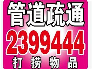 荆门管道疏通联系电话:0724-2399444