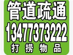 荆门下水道疏通联系电话:13477373222