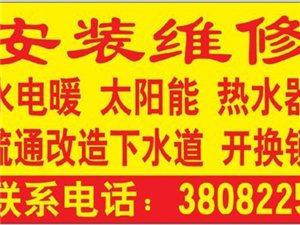 青州改水电,管道疏通改造,马桶快修,防水等