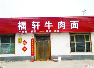 福轩牛肉面★每月十一日★定为店庆日