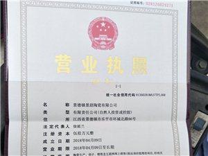 景德镇景甜陶瓷有限公司,营业执照名称一起转让,要的赶紧联系!!!!!!!价格优惠!!!!!!明星的名...