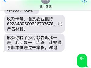 林鑫是骗子,电话17781649524