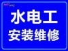 荊門水電維修安裝師傅電話0724-2399444