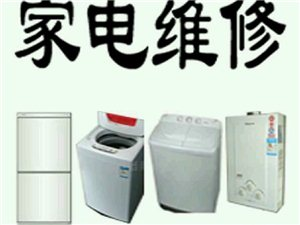 南康家電維修 空調維修 冰箱洗衣機維修