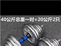 40公斤哑铃代连接杆纯新,广饶县城不议价