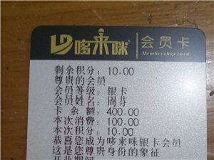 本人有一张叨来咪会员卡,现在不用了出售,里面400元,现在380元转让有意者联系