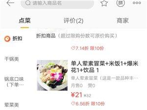 武功县德佑苑忆口香串串火锅龙虾烧烤