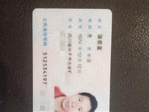 失物招领:本人拾到身份证一张
