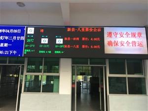 新县客运站
