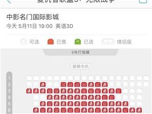 5月11日复联3电影票转让