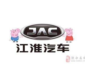"""为爱而购-江淮母亲节""""惠""""购专场??"""