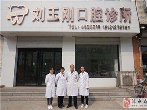 涞水刘玉刚口腔诊所