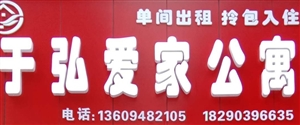 火车站于弘爱家公寓单间出租
