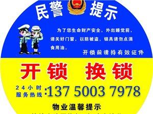 珠海市香洲區24小時開鎖公司13750037978