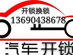 珠海香洲開鎖公司_香洲區開鎖電話_香洲開汽車鎖電話