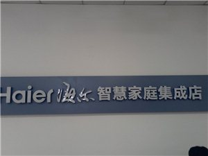 儋州第一家智慧家庭集成店