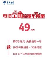 电信49套餐,享受1000分钟全国通话,流量不限量,需预存一年的话费588元,一年内不需要缴纳话费!...