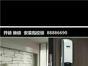 新鄭開鎖換鎖 8888 6690 安裝指紋鎖
