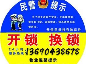 珠海香洲区开汽锁公司|香洲开汽车锁电话|专业开车锁