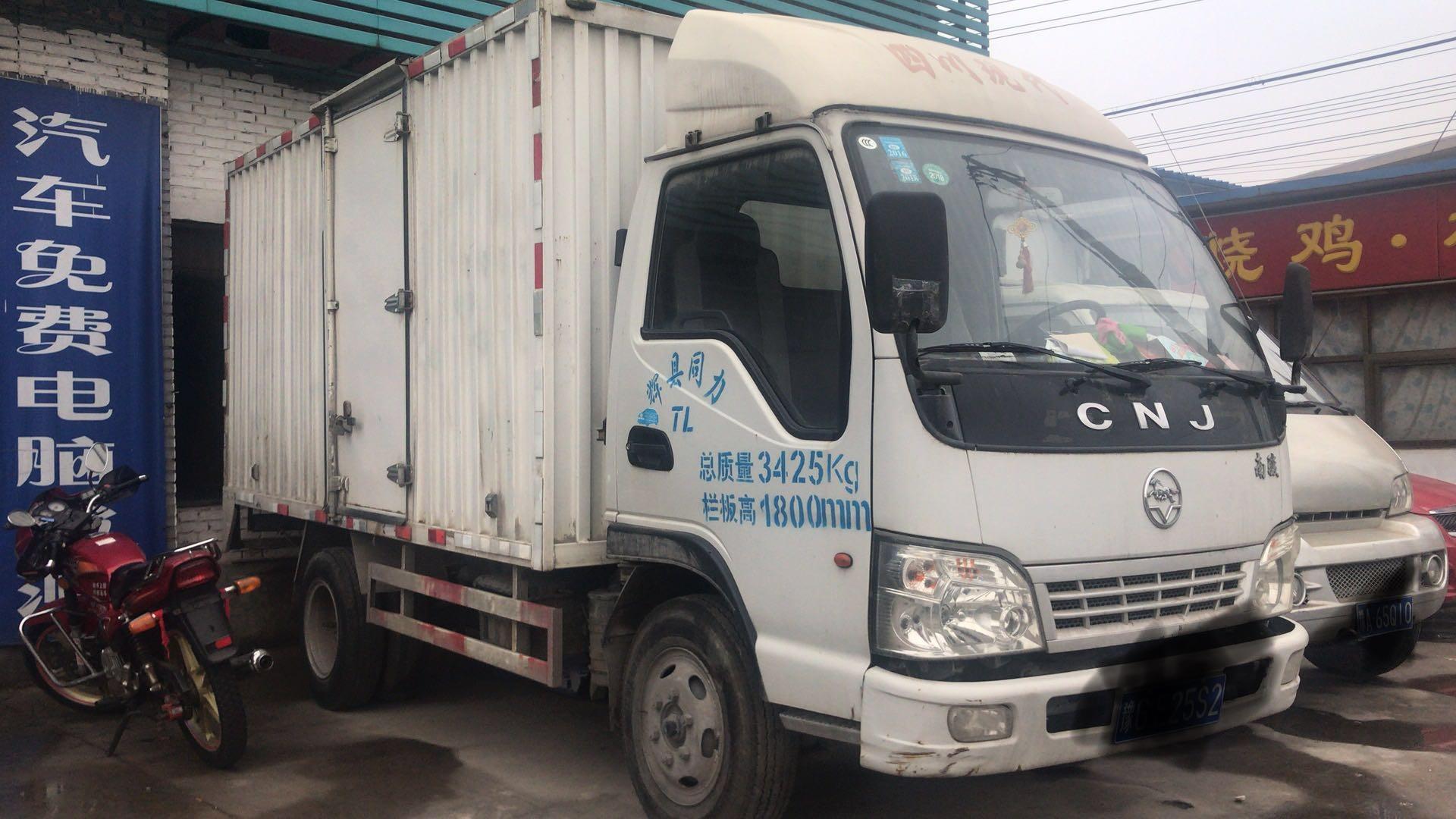3.8米廂式貨車