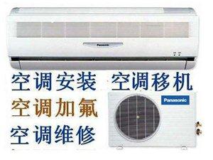 空调安装 移机维修二手空调18269805990
