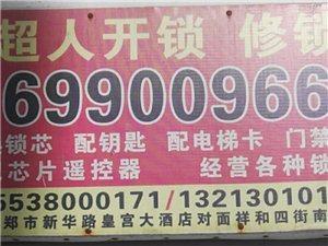 新鄭超人開鎖、修換鎖、配遙控55555670