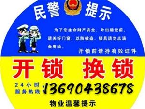 珠海前山开锁公司电话13750037978