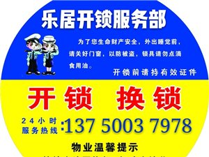 珠海拱北开锁公司13750037978
