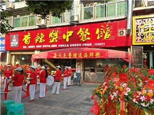 邹师傅香辣蟹中餐馆开业酬宾