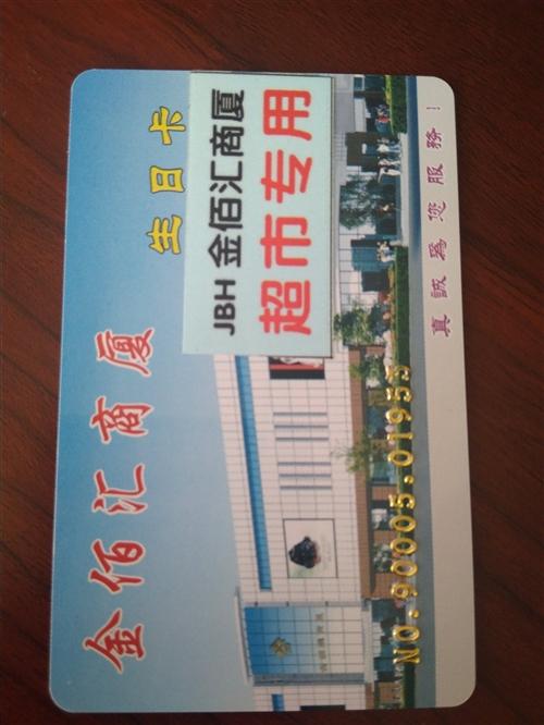 兩張面值五百元的漢沽金佰匯商廈超市卡九折出售