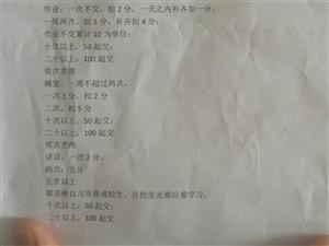 富顺第二中学,高二年纪某班老师高额罚款