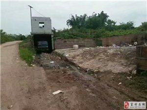 赵化垃圾场