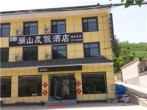 野三坡驪山度假酒店