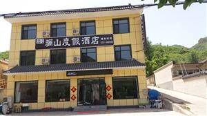 野三坡骊山度假酒店