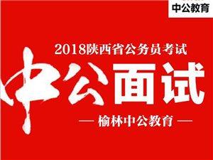 2018陜西省考面試輔導