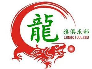 中韓國技跆拳道《龍旗俱樂部》