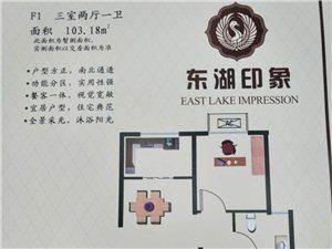 东湖印象3室首付29万元