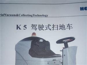 现有一台k5驾驶式扫地机出售,价格面议,有意者前来咨询。电话:177 4892 8858      ...
