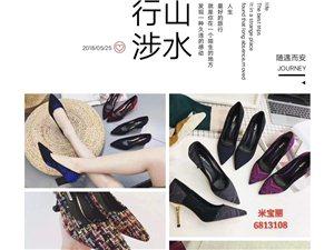 米宝丽时尚女鞋专卖