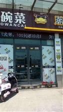门面出售 因家中有事,旺角门面对外出售,总合同价154万,46.25平米,包办证。