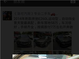 奔驰2014新款E260L